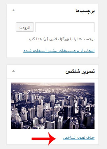 preview-wordpress-featured-image