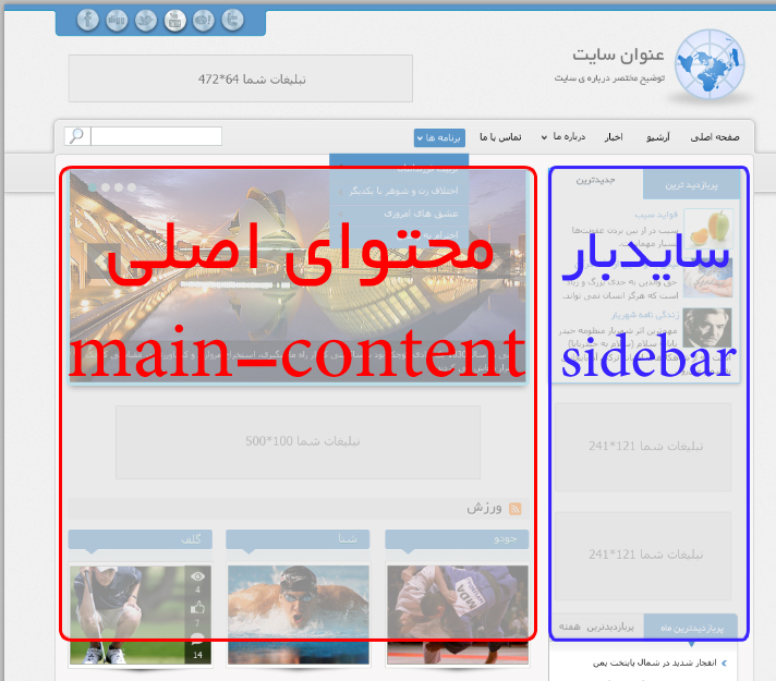 main-content_sidebar_web-design-tutorial