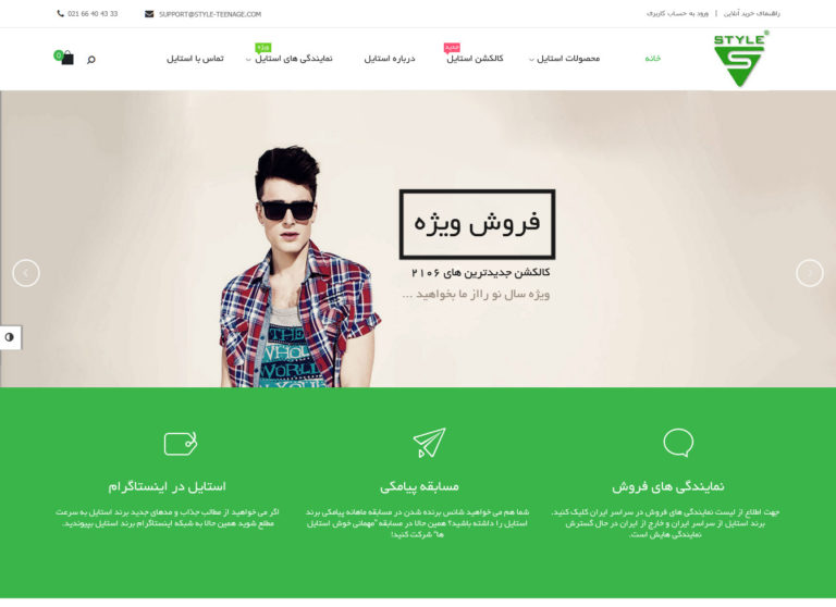 طراحی سایت فروشگاهی برند استایل