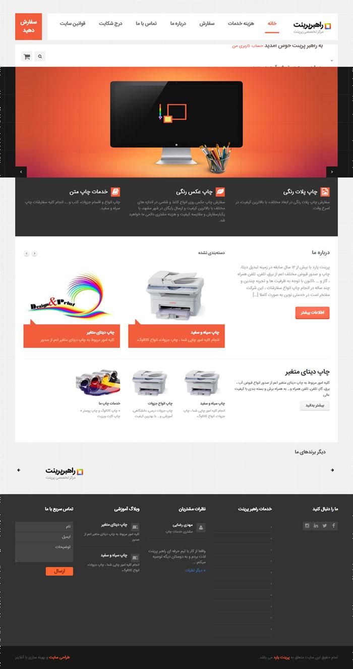 طراحی سایت چاپخانه,طراحی سایت چاپخانه راهبر پرینت
