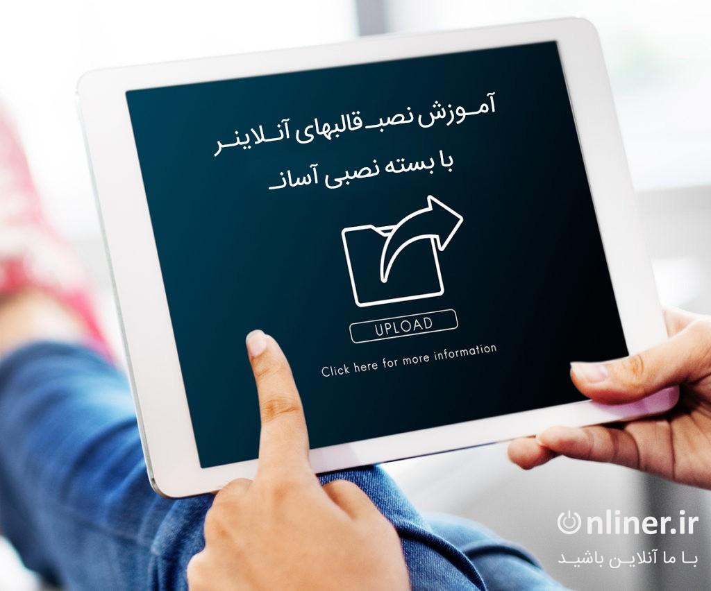 آموزش نصب قالبهای آنلاینر