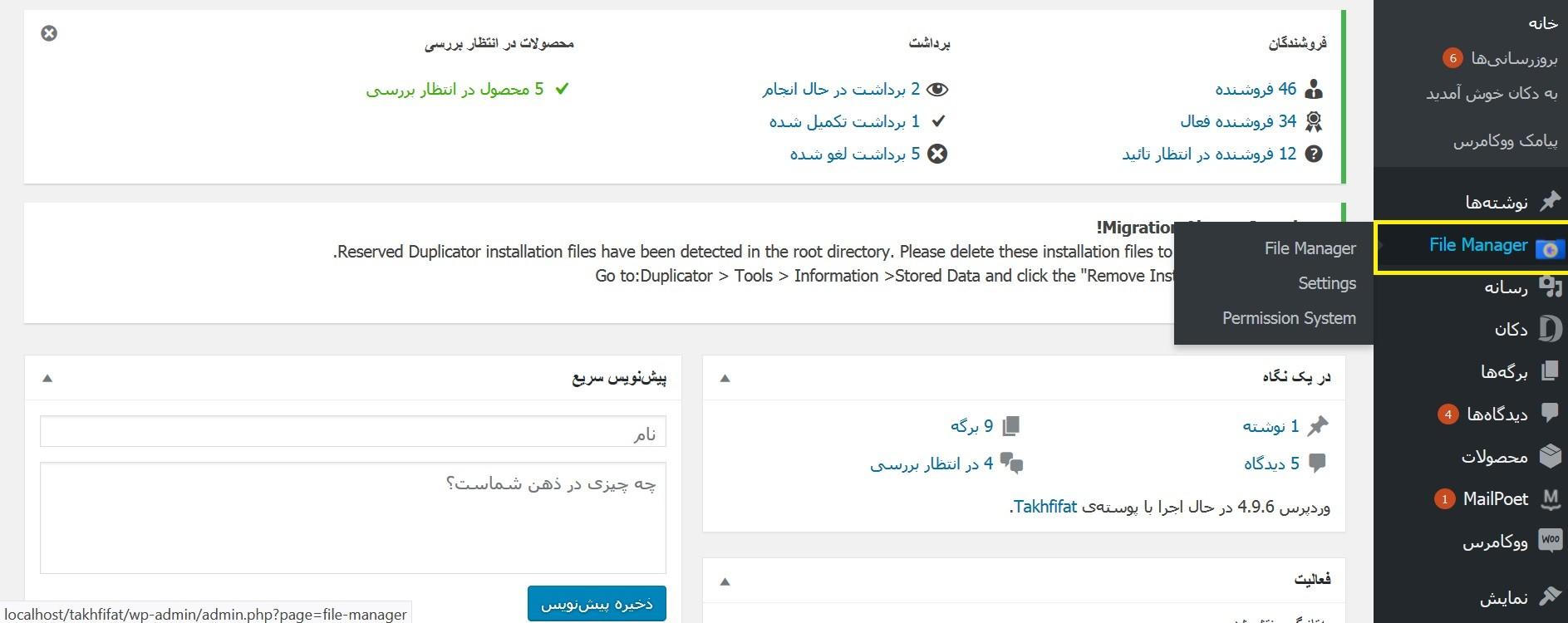افزونه مدیریت فایل وردپرس | فایل منیجر وردپرس